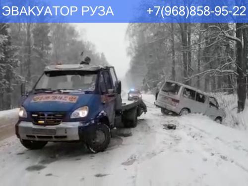 Эвакуатор в Рузе +7(968)858-95-22